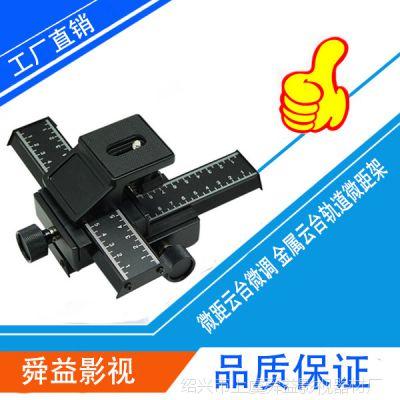批发优质微距仪微距架 微距云台 四维云台双向调节微距云台快装板