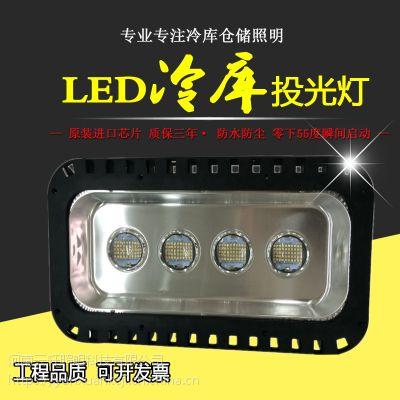 工程专用led冷库专用灯200w 适合冷链物流仓储照明可开增票