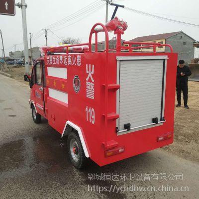 郓城恒达电动水罐消防车厂家 新能源电动四轮消防车价格
