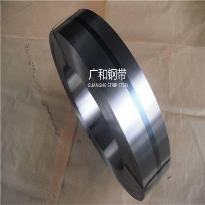 离合器钢带批发-离合器钢带-广和钢带厂规格定做