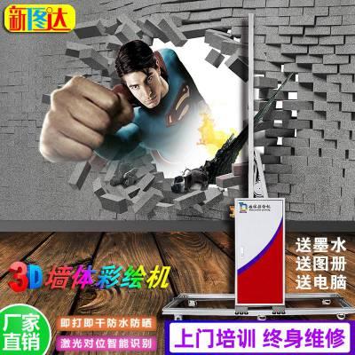 新图达大型3d立体墙体彩绘机智能室内喷绘机户外广告壁画打印机设备