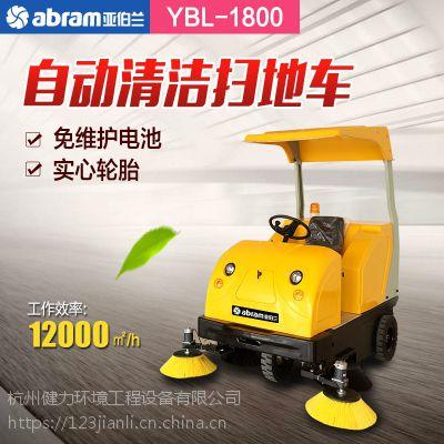 亚伯兰Abram乡村道路扫地车 YBL-1800 小型道路清扫车专用扫地机