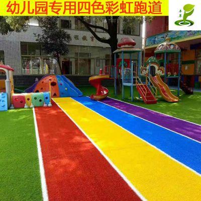 彩虹幼儿园仿真草运动跑道红绿色人造草坪休闲操场塑料假草