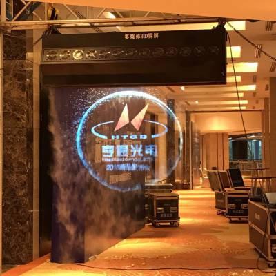 北京3D雾幕屏