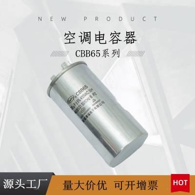 CBB65电容器- 25uF空调压缩机启动电容器-圆柱铝壳电容器