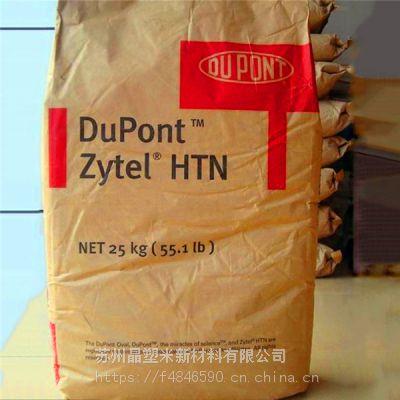 Zytel? HTN FR52G30BL BK337 美国杜邦 PPA 30% 玻璃纤维增强材料