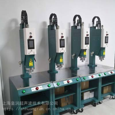 20K皇润超音波焊接机工厂