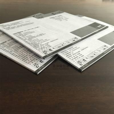 产品说明书制作 彩色说明书 黑白说明书 苏州折页印刷厂家