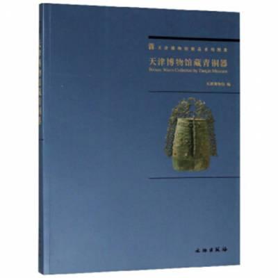正版RT 天津博物馆藏青铜器