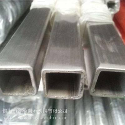 佛山厂家316L不锈钢方管70*70*1.5/佛山报价