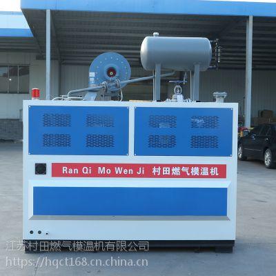村田燃气模温机20万大卡带动两台带水压板机