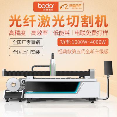 广东地区_钣金激光切割机_不锈钢板金属切割机_厂家直销