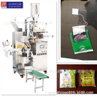餐厅袋泡茶包装机,宾馆袋泡茶包装机,商务茶包装机【厂家推荐】