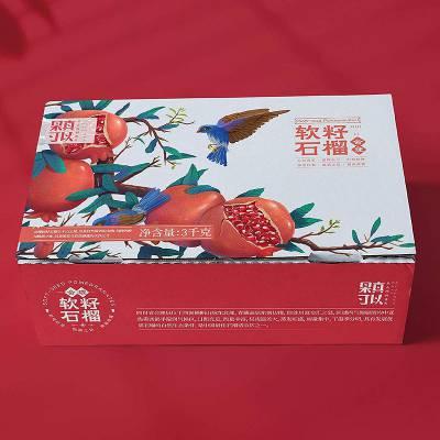 长沙市礼品盒厂 石榴包装盒定做 精品礼品盒加工