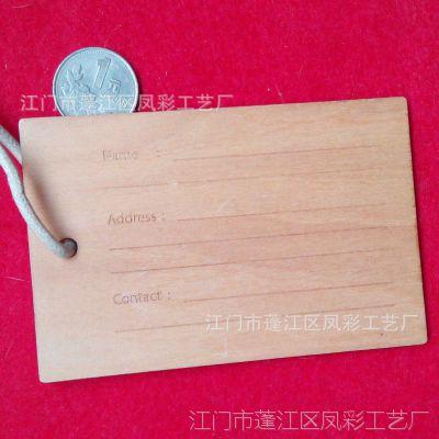 厂家专业生产竹制行李箱包挂标牌 木质产品吊牌 可定做
