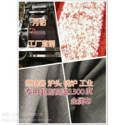 月钫上海纤维有限公司专业生产高温烟气净化耐高温金属纤维布,量大价优
