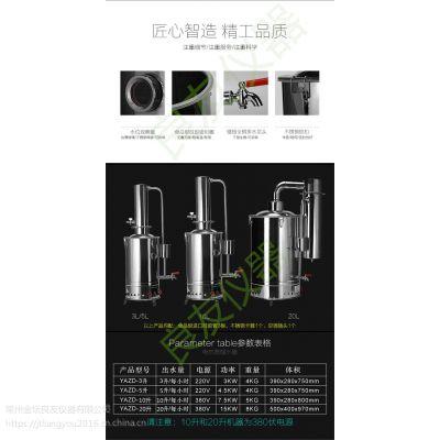 金坛姚记棋牌正版 SYZ-C自动蒸馏水器价格