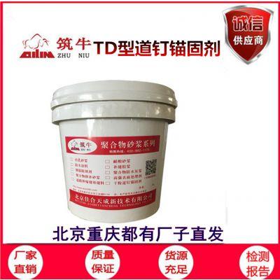 北京TD道钉锚固剂价格 筑牛牌干粉锚固剂