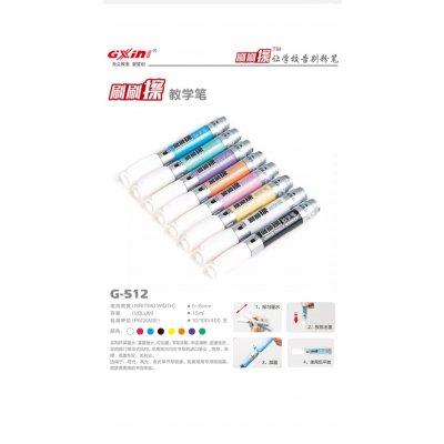 夏星 刷刷擦 无尘教学笔 G-512替代粉笔书写工具 易写易擦 ***液体粉笔