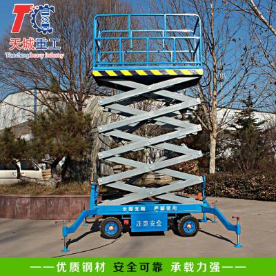 平顶山市移动式高空作业车/剪叉式升降机、10米液压升降机