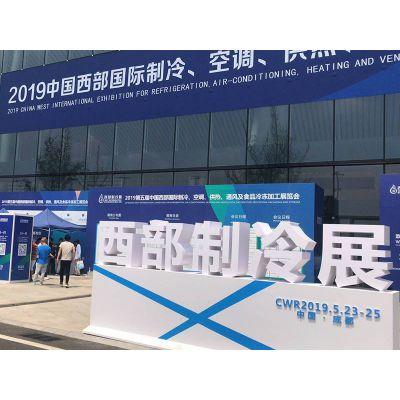高壓靜電除塵器廠家參與西部制冷展并獲客商廣泛青睞