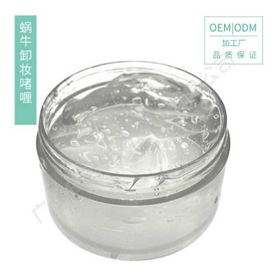 蜗牛卸妆凝胶鼻涕胶OEM蜗牛卸妆啫喱:温和卸妆