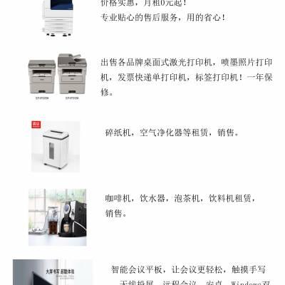 上海市闵行区浦江镇惠普HP打印机维修公司喷墨 激光 打印机维修 卡纸 报错 效果差 免费上门检查故障