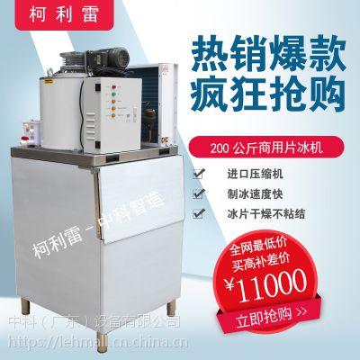 200公斤新款火锅店自助餐制冰机 片冰机柯利雷商用制冰机