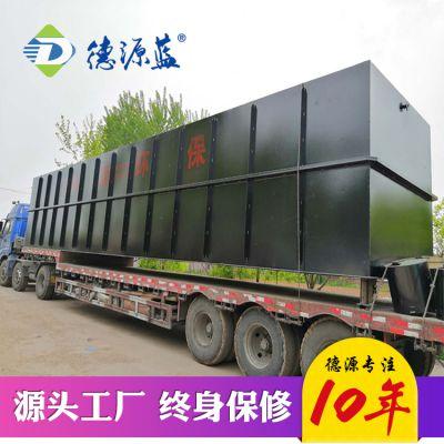 德源蓝/MBR膜生活污水处理设备/地埋式一体化污水处理设备/出水一级A