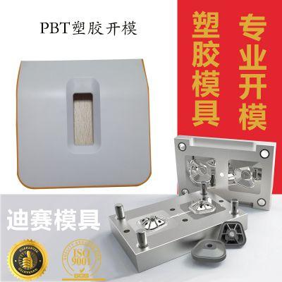 专注家用电器注塑模具加工东莞模具厂家提供专业精密塑料模具开模制造