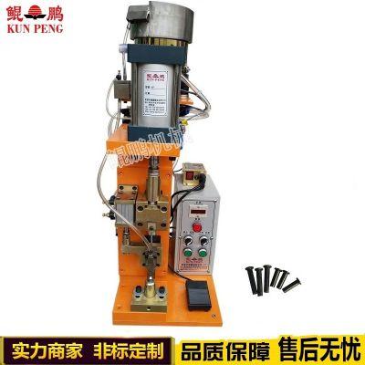 【鲲鹏】自动出口品质气压式锁扣安全扣铆钉机 细长铆钉专用