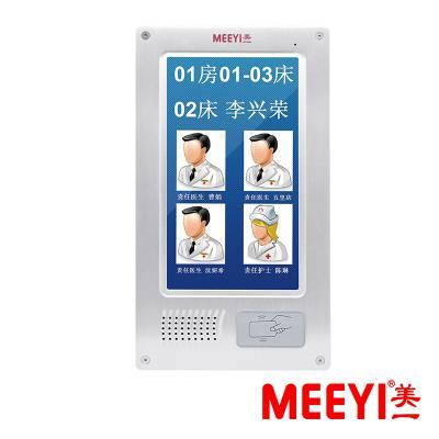 MEEYI美一病房门口机竖屏对讲医院显示系统病区ICU