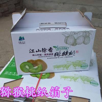 邵阳市特产礼品盒厂 猕猴桃包装盒定做 精品盒加工厂
