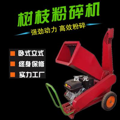 西元厂家批发小型移动性树枝粉碎机 园林 果园 竹子 秸秆适用型粉碎机 可加除尘套
