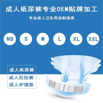 代加工OEM/ODM纸尿裤护理垫拉拉裤进口SAP高分子外贸出口