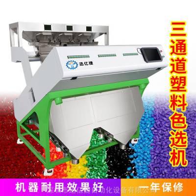 塑料色选机 6SXZ-204 迅亿捷塑料色选机定制 厂家供应 活动促销优惠 全款98折