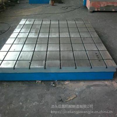 运昌机械现货销售 优质铸铁平板 箱型4条T型槽铸铁平板 2米乘3米乘0.28米
