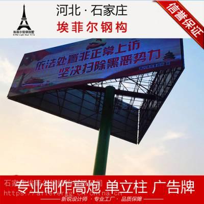 黑龙江哈尔滨广告牌_埃菲尔_供应商