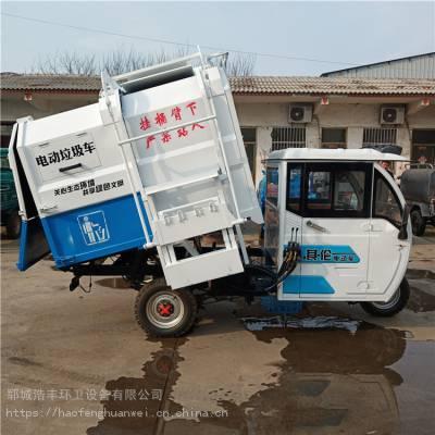 电动垃圾车保洁车 小型挂桶式垃圾车电动四轮垃圾车价格 新能源垃圾车