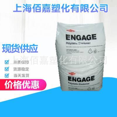 通用POE原料/美国陶氏/8150/注塑透明 阻燃 电线电缆 塑胶原料 品牌经销