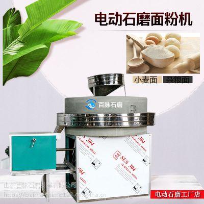 商用电动小麦磨粉机小型磨粉机五谷杂粮青石百脉电动石磨面粉机