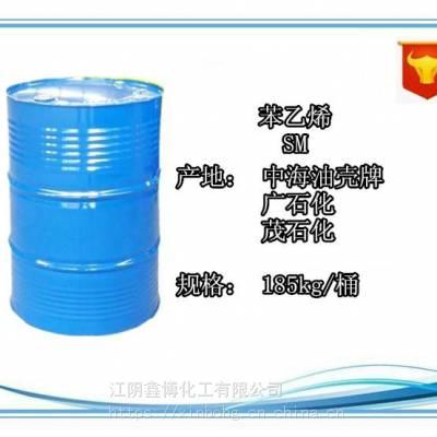 供应 苯乙烯 SM 中海油 壳牌 广石化 茂石化 质量保证 优级品 185kg/桶