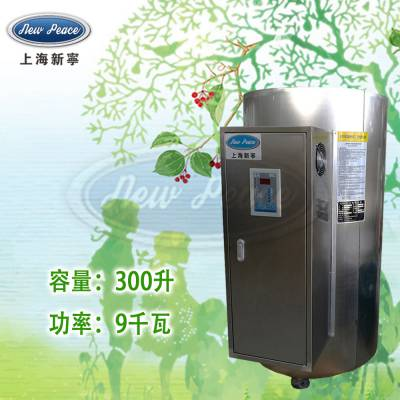 厂家销售贮水式热水器容积300L功率9000w热水炉
