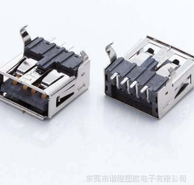 USB连接器A母座接口13.6贴片卷边