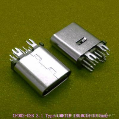 USB 14P TYPE-C 3.1母座 180度立式直插外壳鱼叉脚 支持快充接头