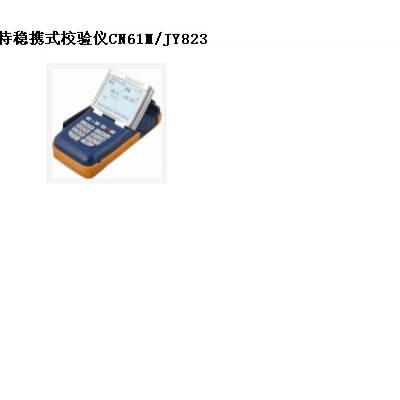中西特稳携式校验仪 型号:CN61M/JY823库号:M312886