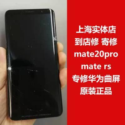 上海华为手机屏幕维修更换 华为曲屏手机维修