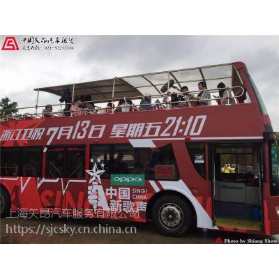 上海矢昂租车 双层敞篷大巴租赁 露天双层巴士租赁 广告巡游大巴