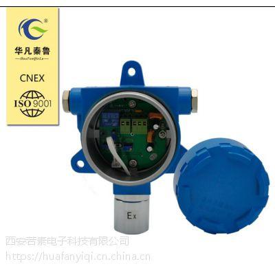 西安华凡HFT-EX固定式分线制可燃气体检测仪