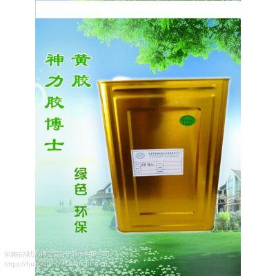 东莞胶博士供应聚力牌EVA胶水(988A-8AB),粘接力好,拉力测试可达破坏性